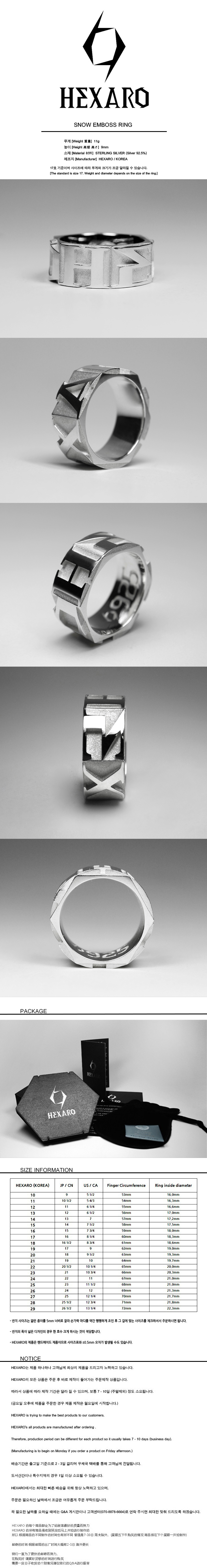 [HEXARO] SNOW EMBOSS RING